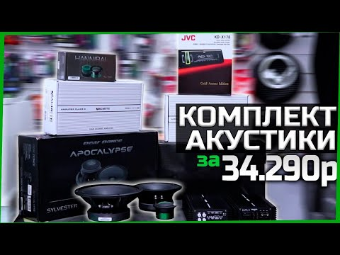 Собираем громкий комплект акустики за 34 290 рублей. Прослушка