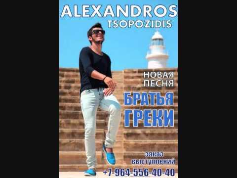 Alexandros - Братья греки