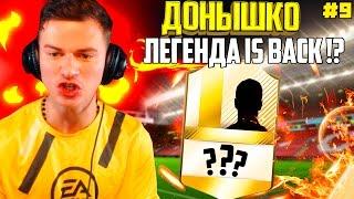 ЛЕГЕНДА ?  ✪ FIFA 17 - ДОНЫШКО ✪ [#9]