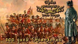 100 дней Наполеона (рус.) Новая история