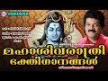 മഹാശിവരാത്രിഭക്തിഗാനങ്ങൾ | Shivaratri Special Songs | Hindu Devotional Songs Malayalam | Shiva Songs