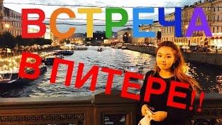 ВСТРЕЧА В ПЕТЕРБУРГЕ!!! С ЕГОРОМ -상트페테르부르크 모임 !! КЮНХА(Kyungha)