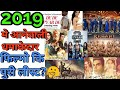 Bollywood upcoming movies 2019 | upcoming bollywoood movies list 2019 | 2019 bollywood movie trailer