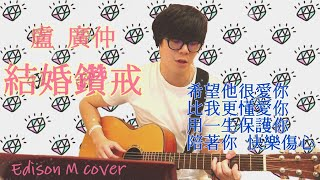 盧廣仲-結婚鑽戒 Edison M cover