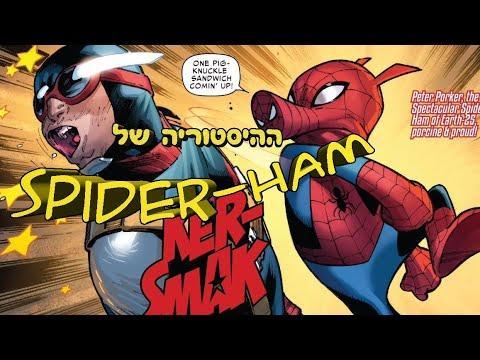ההיסטוריה של Spider-Ham (ספיידר-האם)