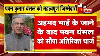 Breaking News: Ahmed Patel के जाने के बाद Pawan Bansal को सौंपी कोषाध्यक्ष की अतिरिक्त जिम्मेदारी