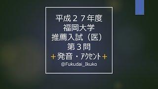 平成27年度|福岡大学|推薦入試i|第3問|アクセントプラス thumbnail
