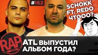"""ATL - """"Лимб""""; SCHOKK - клип; Девушки лезут в рэп; 140 BPM; НИГАТИВ (Триада) #RapNews 162"""