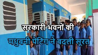 Nawada: प्राइवेट स्कूलों से भी आगे निकला सिकन्दरा का उत्क्रमित मध्य विद्यालय