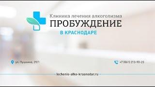 Авиценна клиника лечения алкоголизма