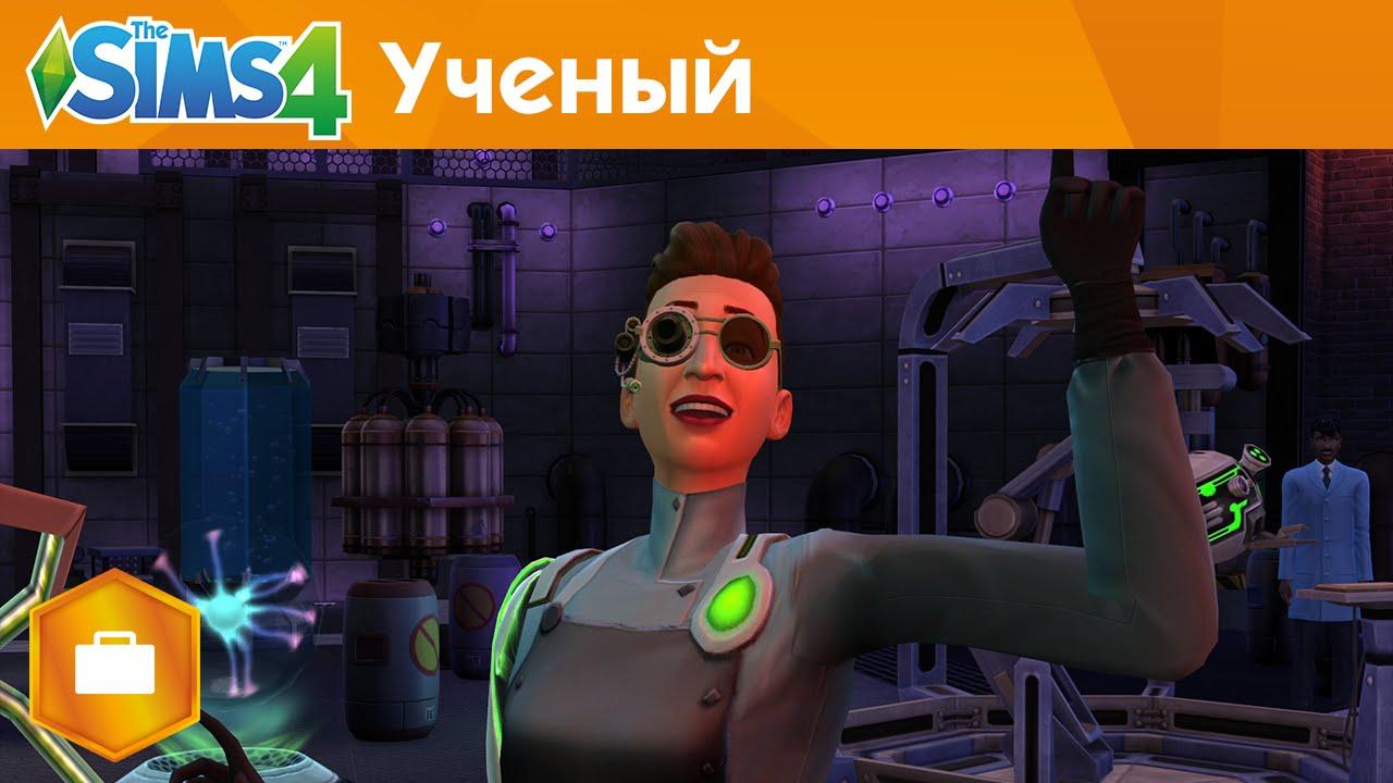 Скачать дополнения на sims 4 на работу