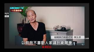 【台灣啟示錄 預告】衛爾康大火之浴火重生