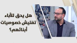 د. يزن عبده - هل يحق للآباء تفتيش خصوصيات أبنائهم؟