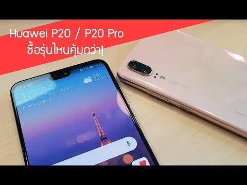 ซิ้อรุ่นไหนคุ้ม! Huawei P20 และ P20 Pro เหมือนต่างกันอย่างไร ควรจ่ายเพิ่มไหม - วันที่ 10 Apr 2018