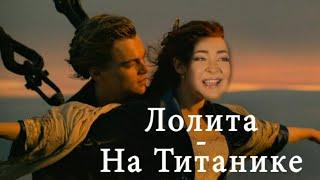 Лолита - На Титанике | Titanic | ДИЛЕТАНТСКИЙ КЛИП