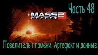 видео Как играть в Mass Effect 2: полное прохождение игры Масс Эффект 2, часть 4, миссии (Тали, Самара, легион, Тейн, грехи отца, жнец, ардат якши, остановить коллекционеров ), персонажи и герои, задания, побочные квесты, конец, финал, концовка - описание, секре