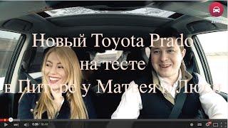 Тест-драйв Новый Toyota Land Cruiser Prado/ Фэмили Драйв