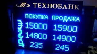 Светодиодное табло обмена валют.(Изготовление светодиодных тобло, строк, экранов. Наружная реклама, Светодиодные бегущие строки и светодиод..., 2015-03-13T21:08:39.000Z)