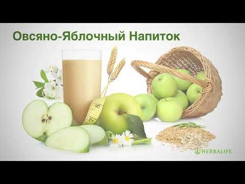 Овсяно яблочный напиток от Гербалайф