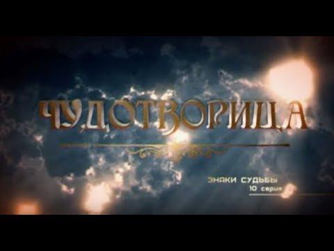 The Wonderworker Woman 10/12.  Sign of destiny. (English Subtitles)