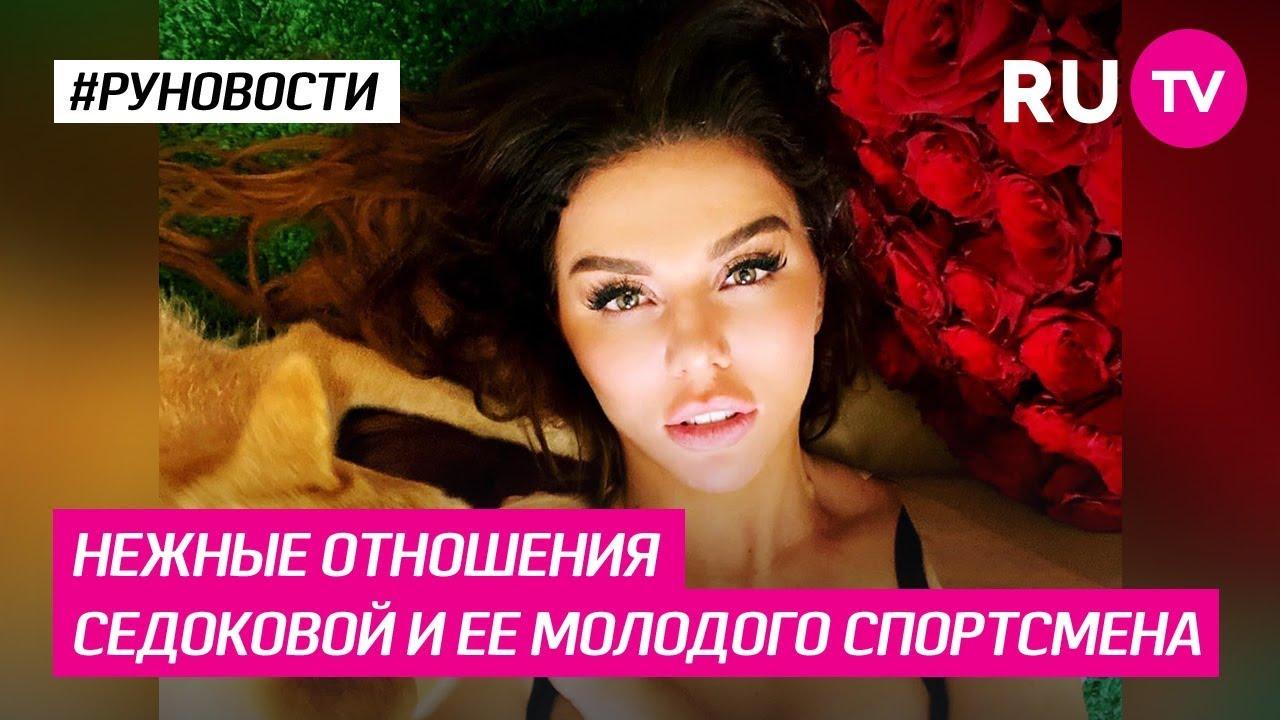 Нежные отношения Седоковой и ее молодого спортсмена