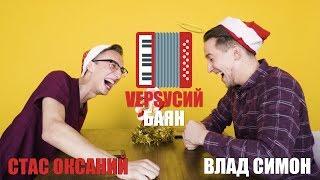 VЕРSУСИЙ БАЯН #4 | Стас Оксаний - Влад Симон [спец. выпуск]