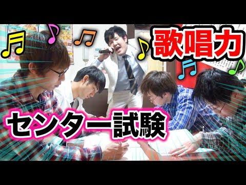 【歌唱力×学力】カラオケ採点で解答時間が変わる!歌うまカラオケセンター試験大会!!!