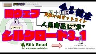 【今も実在】世界一有名なオンライン闇市:シルクロード【ダークウェブ】