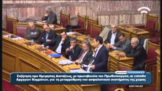 Τρ/γία Πρωθυπουργού Α.Τσίπρα στην Προ Ημερησίας Διατάξεως Συζήτηση (Ασφαλιστικό) (26/01/2016)