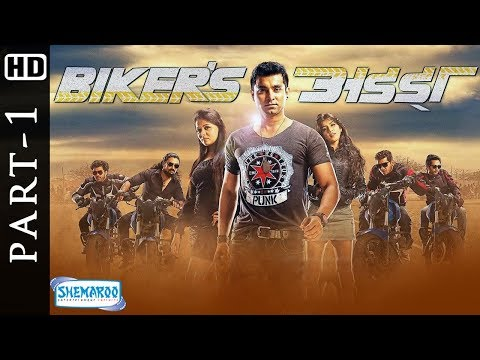 Biker's Adda Part 1(HD) - बायकर्स अड्डा - Santosh Juwekar - Prarthana Behere - 15 Minutes Movie