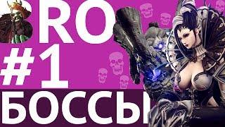 Big Russian Ork Show #1 | Боссы | Пародия