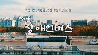 서울장애인버스에 대해 알고 계신가요?썸네일
