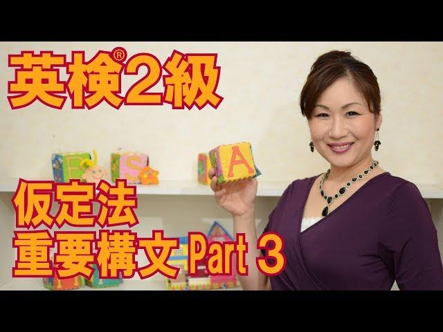 英検®2級英文法 仮定法重要構文Part3