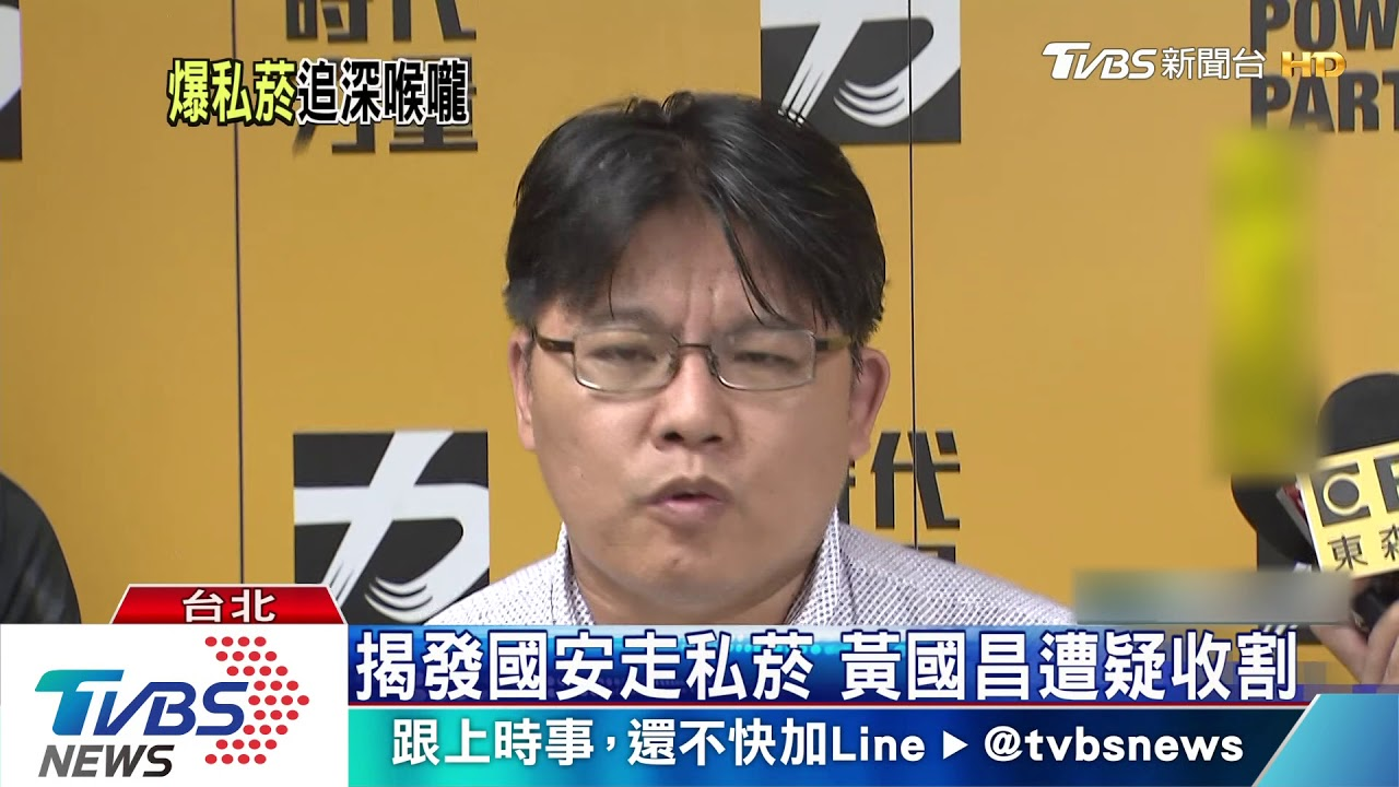 黃國昌揭走私菸 來源邱顯智太太 - YouTube