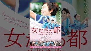 女たちの都 ワッゲンオッゲン 西尾まり 検索動画 8
