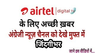 Good News: Airtel Digital TV Offering English News Channel FREE for Lifetime. (Must Watch)