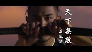 盧冠廷 Lowell Lo- 《天下無敵》MV