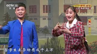 《CCTV空中剧院》 20200123 豫剧《朝阳沟》 1/2| CCTV戏曲