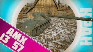 Новая ЛТшка-нагибашка, опыт фармяшка ~ AMX 13 57