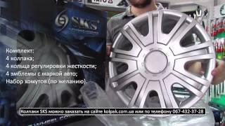 Обзор: колпаки на колеса SKS R15 319 kolpak.com.ua