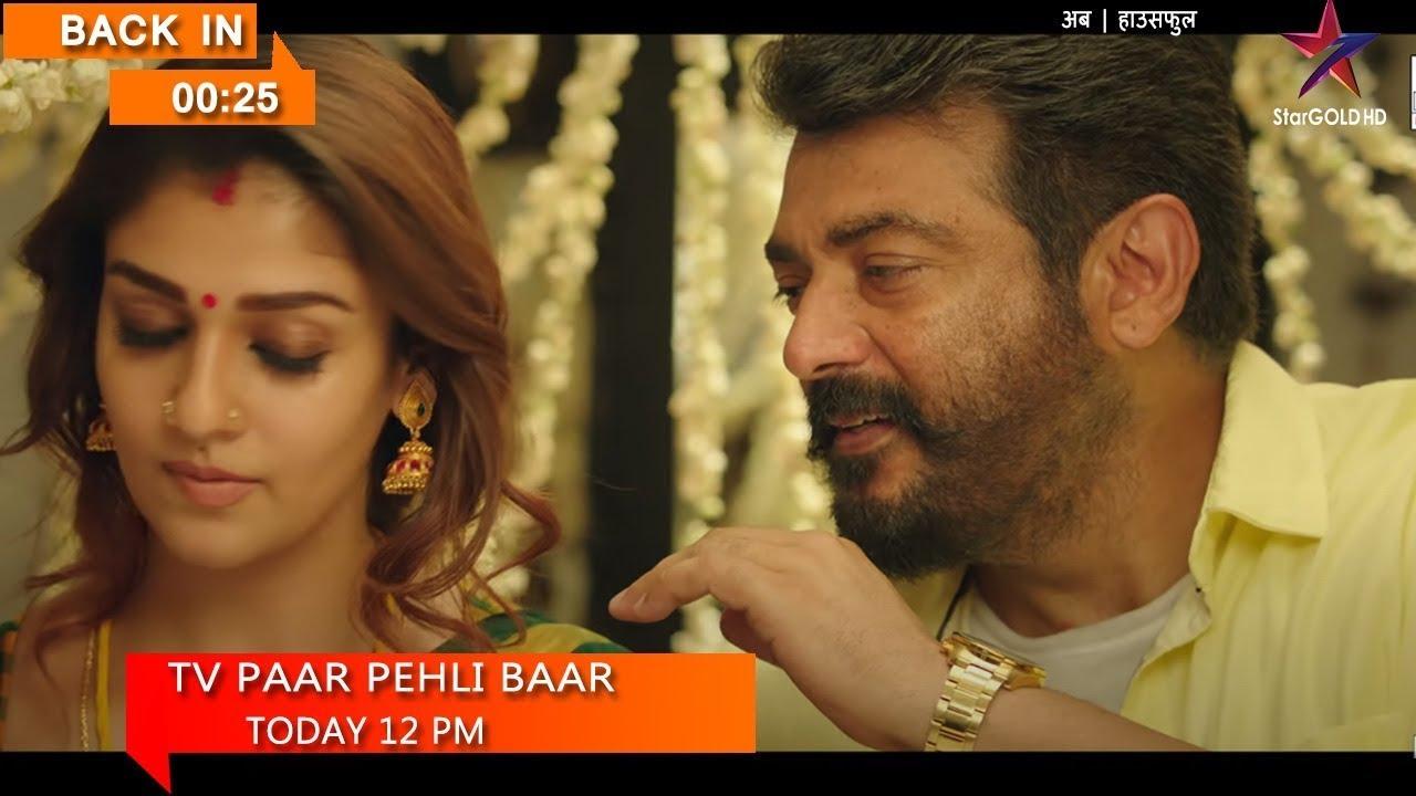 Download Viswasam Hindi Trailer | Viswasam Movie Hindi Dubbed Telecast Updates | Ajith - Nayanthara Movie |