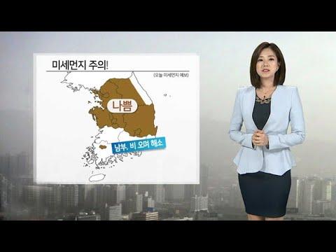 [날씨] 스모그 유입ㆍ수도권 미세먼지↑…내일 전국 비 / 연합뉴스TV (YonhapnewsTV)