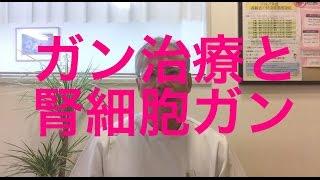 ガン治療と腎細胞ガン 慈恵クリニック 山田義帰 thumbnail