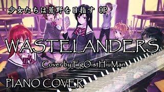 Shoujo-tachi wa Kouya wo Mezasu OP - WASTELANDERS ( 少女たちは荒野を目指す OP ) PIANO COVER thumbnail