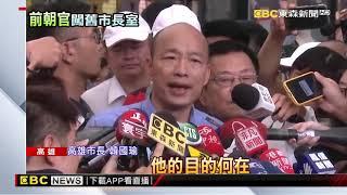 前朝攝影官夜闖舊市長室 韓:是否裝監聽器監控?
