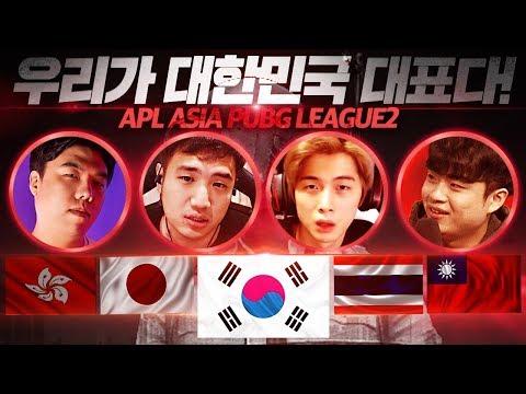 [배틀그라운드] 한국 대표로 세계 대회 출전. 구멍에서 에이스로 거듭난 킴성태!! 【APL Asia PUBG League 2】