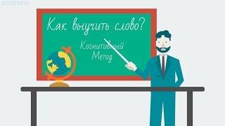 Когнитивная методика изучения английского языка (г.Москва)