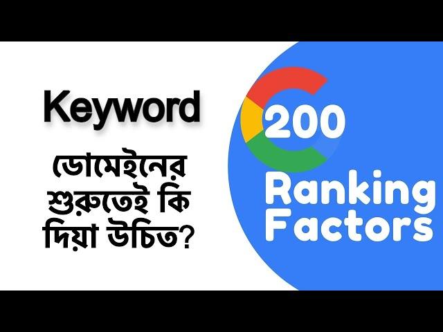 ডোমেইনে কীওয়ার্ড প্রথমে দিয়া উচিত - Keyword As First Word in Domain   Google's 200 Ranking Factors