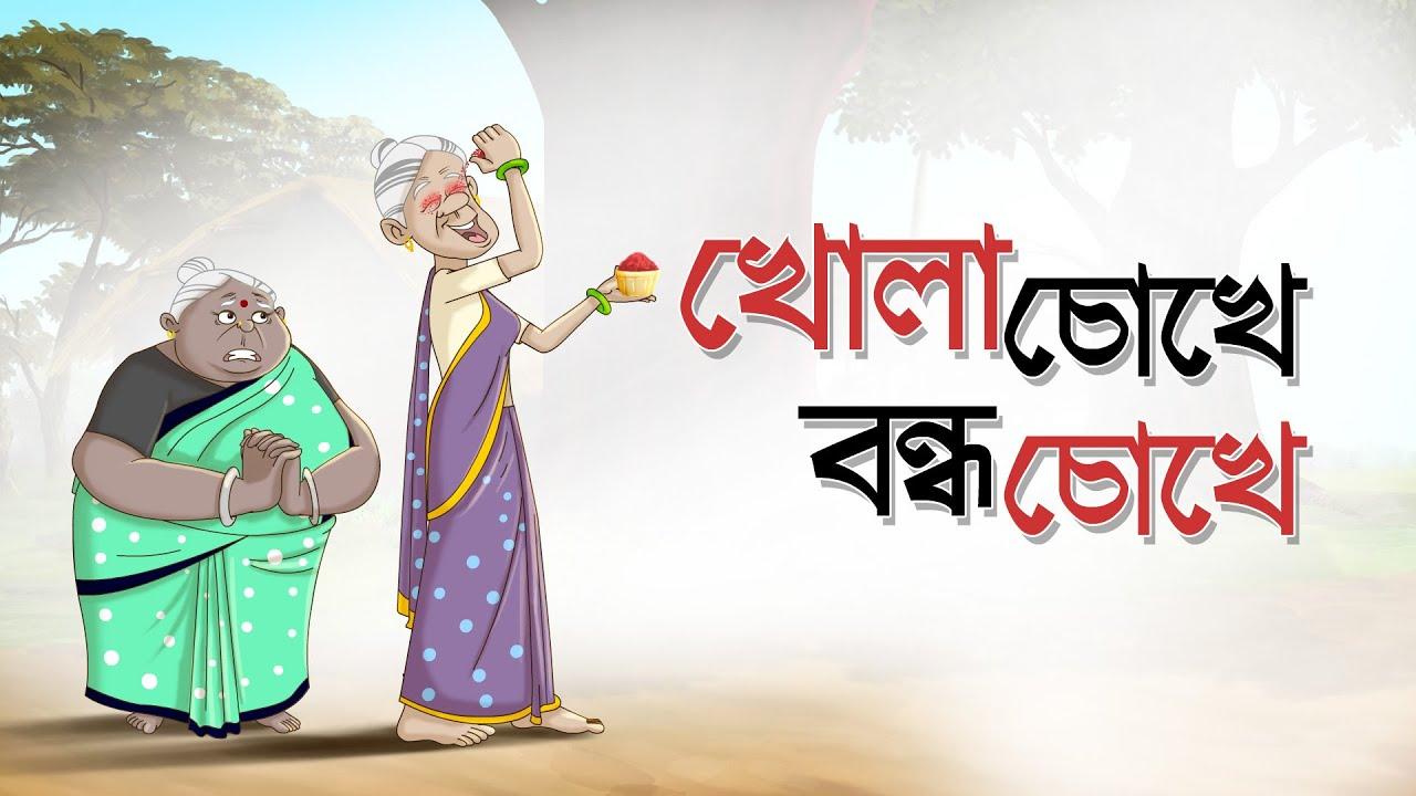 Khola Chokhe Bondho Chokhe   Dui Burir Golpo   Ssoftoons Animation