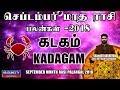 September Rasi Palan 2018 Kadagam | செப்டம்பர் மாத ராசி பலன் 2018 கடகம் | Rasi palan 2018 Kadagam